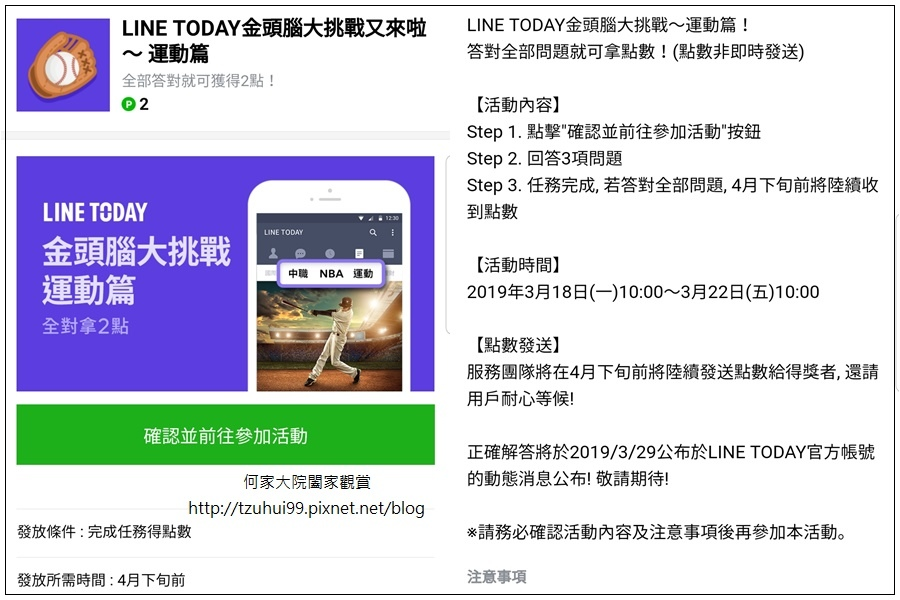 20190318 LINE TODAY金頭腦大挑戰又來啦~運動篇(0318~0322) 01