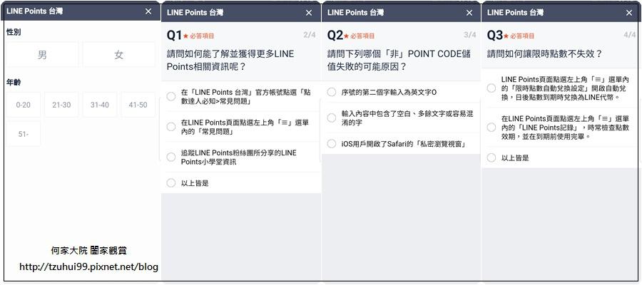 20190320 LINE POINTS 點數小學堂 不可不知篇(0320-0325) 02