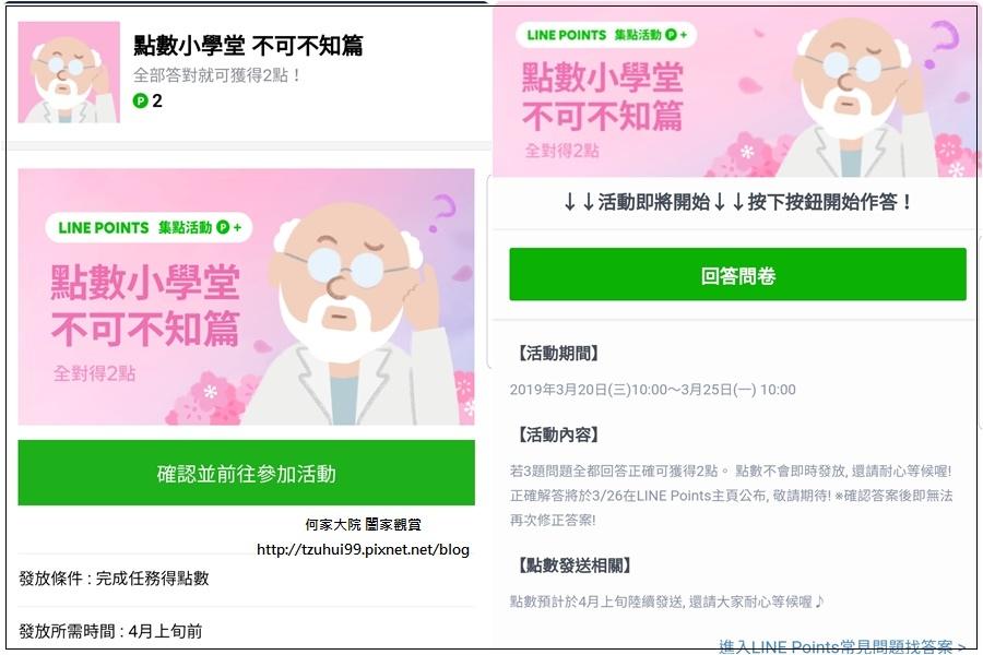 20190320 LINE POINTS 點數小學堂 不可不知篇(0320-0325) 01