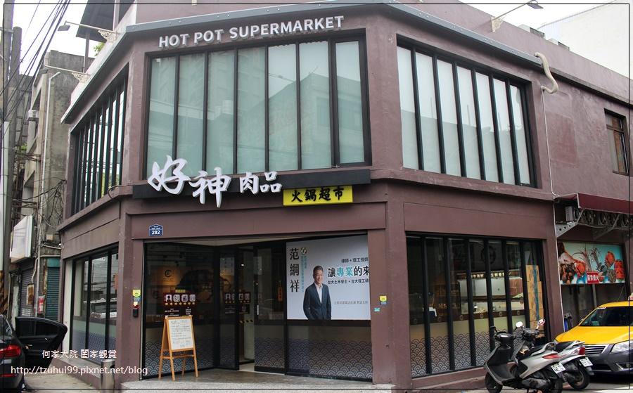 好神肉品火鍋超市(桃園火鍋推薦) 01.JPG