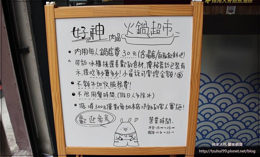 好神肉品火鍋超市(桃園火鍋推薦) 02.JPG