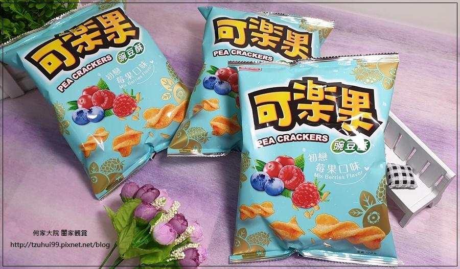 聯華食品 可樂果初戀莓果口味 01.jpg