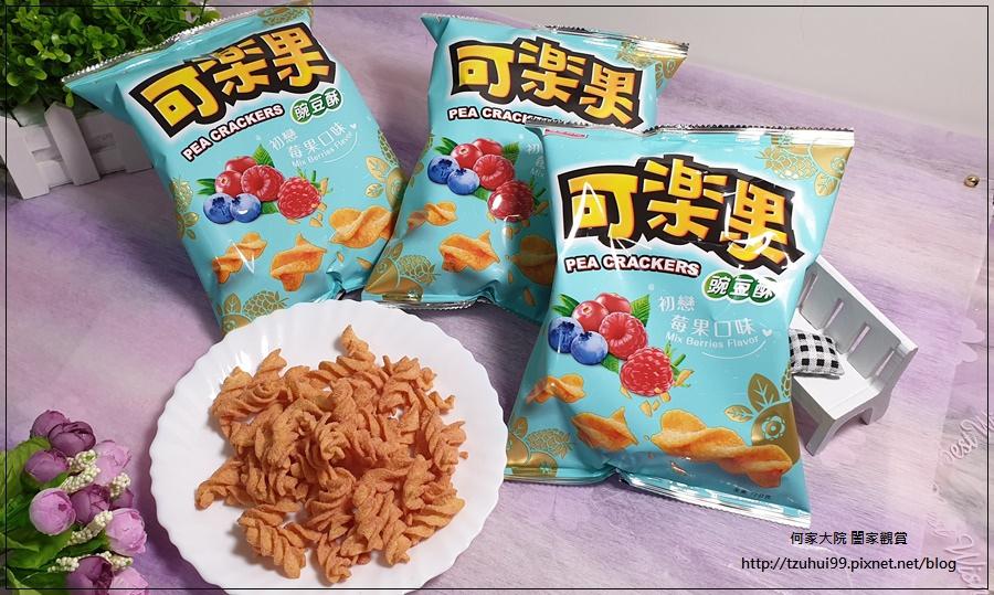 聯華食品 可樂果初戀莓果口味 07.jpg