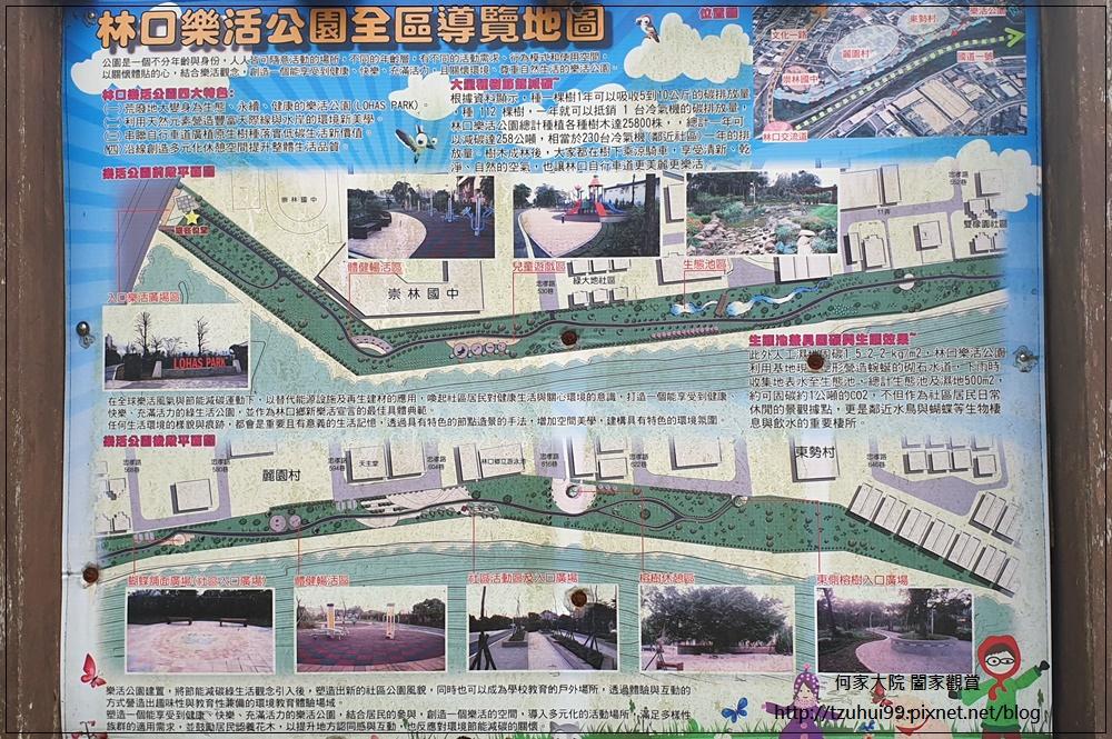 林口樂活公園(捷運車廂公園)特色公園+共融公園+特色溜滑梯 03.jpg