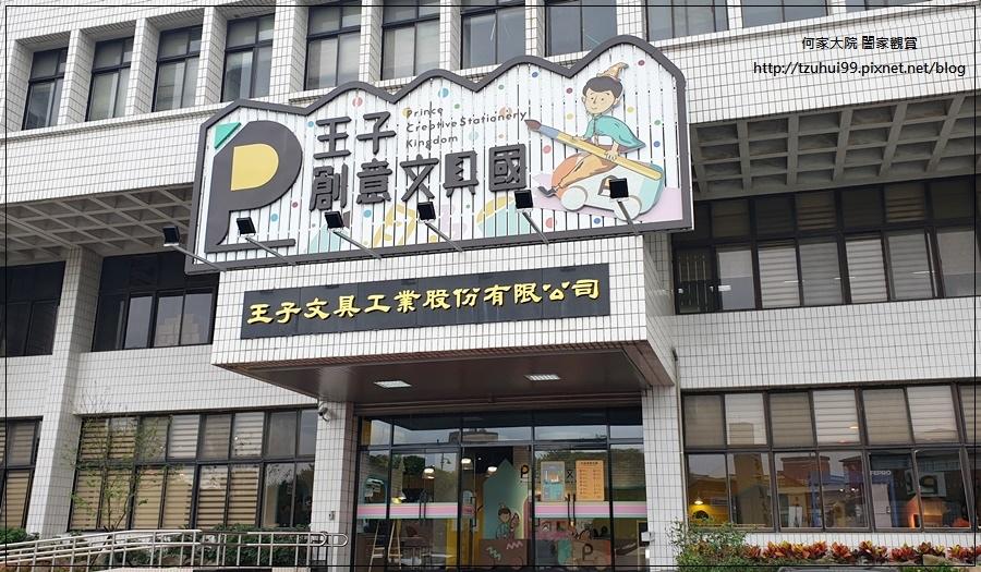 新北林口王子創意文具國(林口觀光工廠) 06.jpg