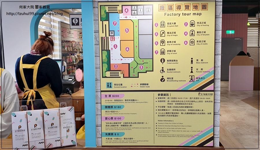 新北林口王子創意文具國(林口觀光工廠) 11.jpg