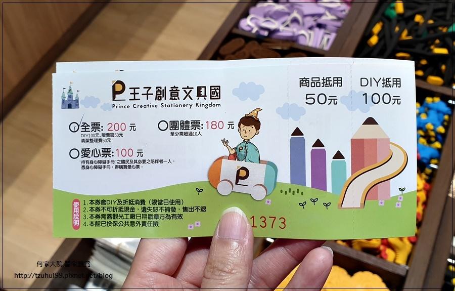 新北林口王子創意文具國(林口觀光工廠) 12.jpg