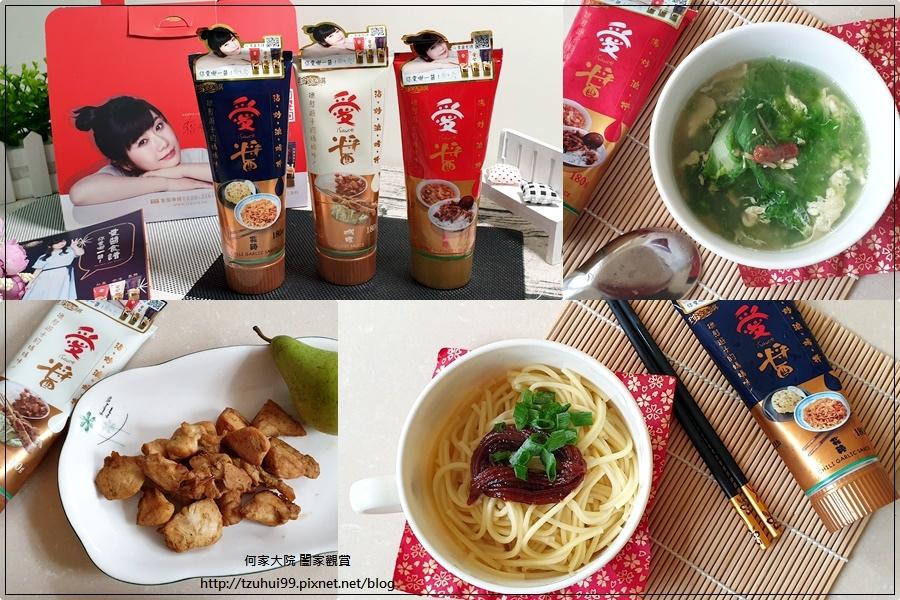 珍好饌-愛醬CHILI GARLIC SAUCE(蒜辣+紅蔥+咖哩口味) 00.jpg