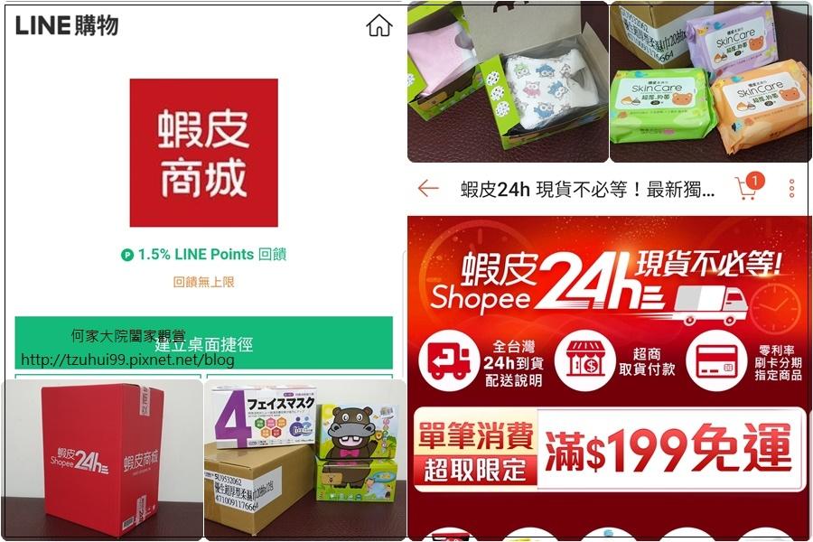 LINE X 蝦皮商城24小時快速到貨shopee24h 00.jpg