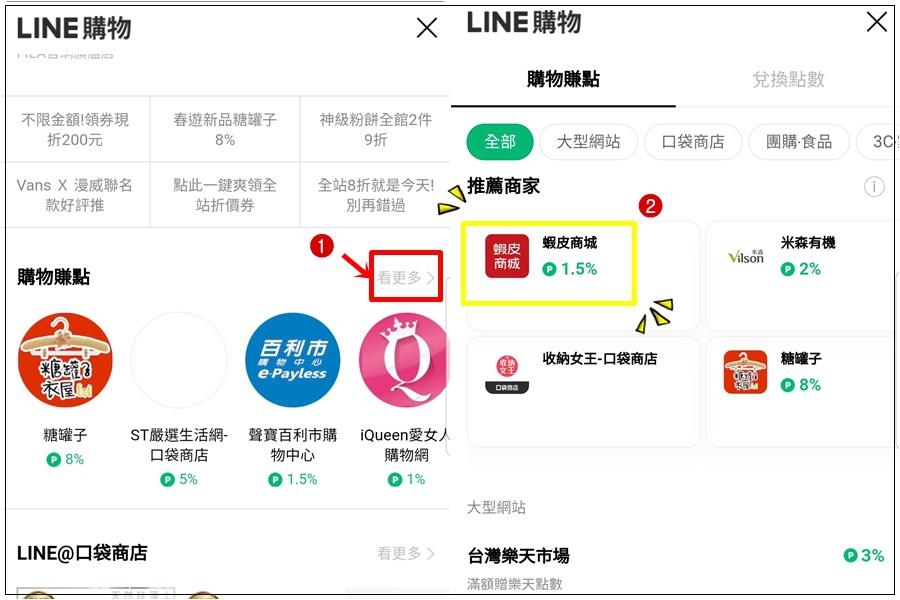 LINE X 蝦皮商城24小時快速到貨shopee24h 02.jpg