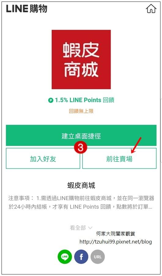 LINE X 蝦皮商城24小時快速到貨shopee24h 03.jpg