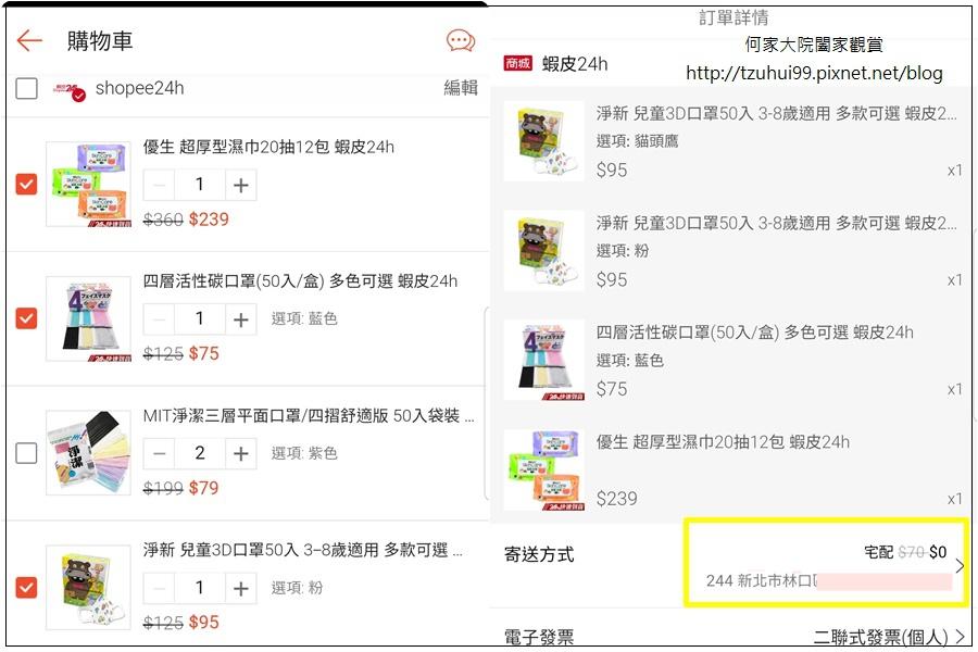 LINE X 蝦皮商城24小時快速到貨shopee24h 09.jpg