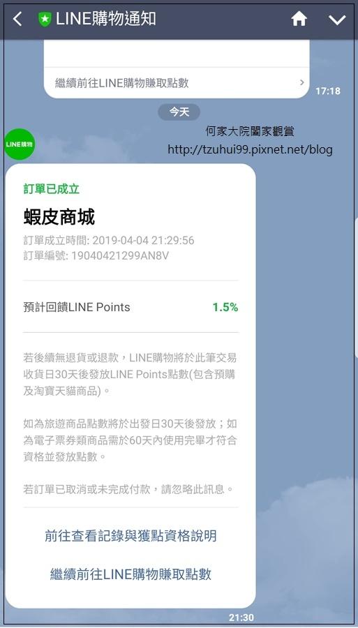 LINE X 蝦皮商城24小時快速到貨shopee24h 11-1.jpg