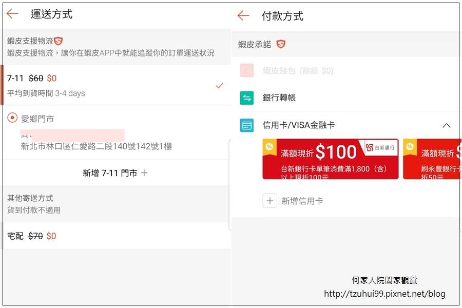 LINE X 蝦皮商城24小時快速到貨shopee24h 10.jpg
