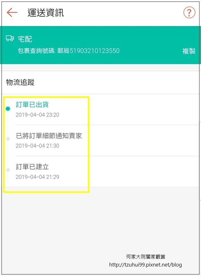 LINE X 蝦皮商城24小時快速到貨shopee24h 12.jpg
