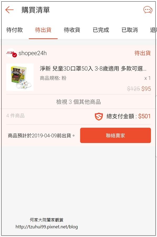 LINE X 蝦皮商城24小時快速到貨shopee24h 11.jpg