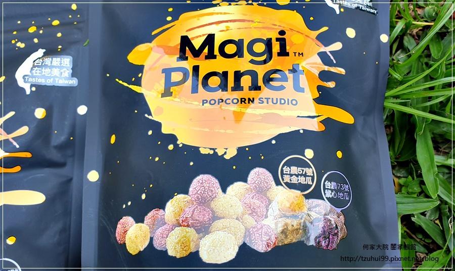 星球工坊Magi Planet雙色地瓜爆米花(網購宅配美食+瓜瓜園) 11.jpg