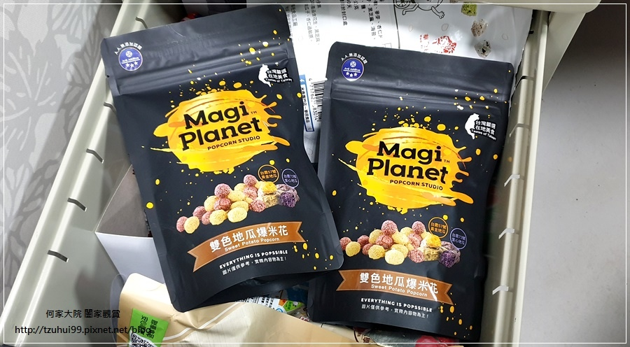 星球工坊Magi Planet雙色地瓜爆米花(網購宅配美食+瓜瓜園) 13.jpg