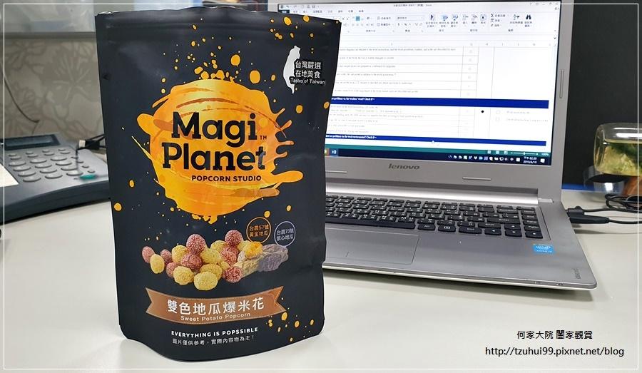 星球工坊Magi Planet雙色地瓜爆米花(網購宅配美食+瓜瓜園) 14.jpg