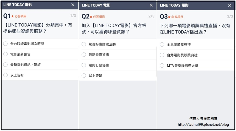 20190415 LINE TODAY金頭腦大挑戰電影篇 02