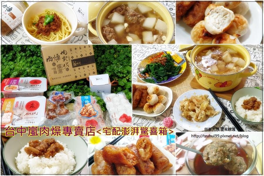 台中嵐肉燥專賣店(台中肉燥美食+宅配團購美食) 00.jpg