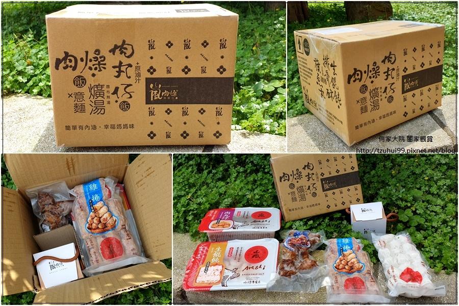 台中嵐肉燥專賣店(台中肉燥美食+宅配團購美食) 01.jpg