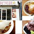 林口阿拉丁手工豆花(剉冰+雪花冰) 00.jpg