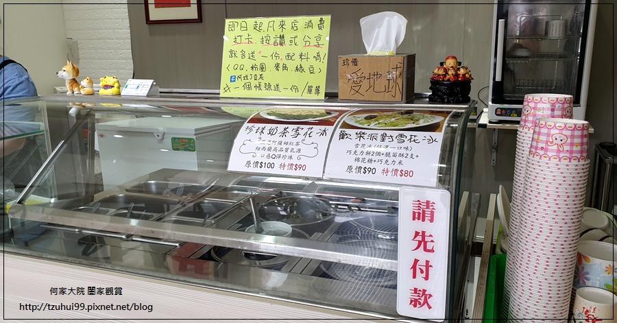 林口阿拉丁手工豆花(剉冰+雪花冰) 03-1.jpg
