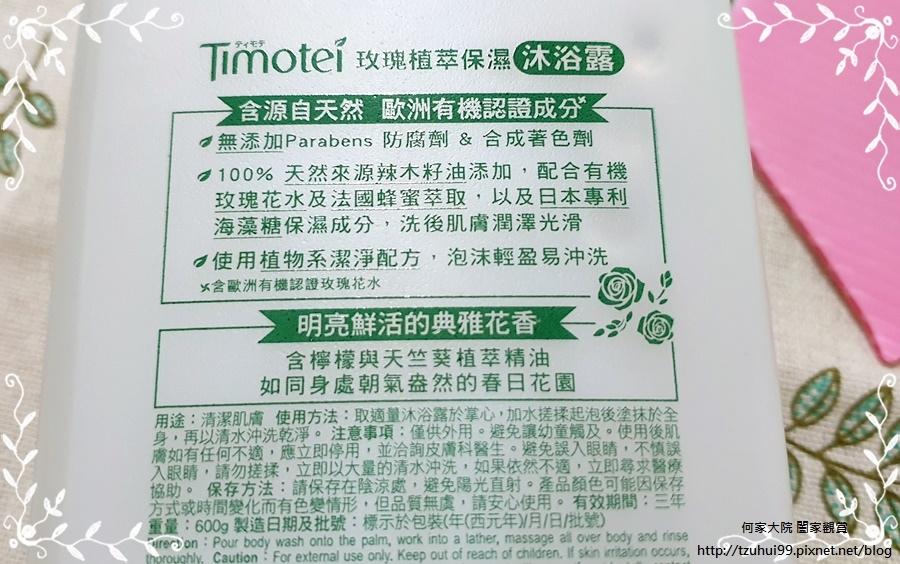 Timotie 蒂沐蝶玫瑰保濕植萃沐浴露(含歐洲有機認證成分) 06.jpg
