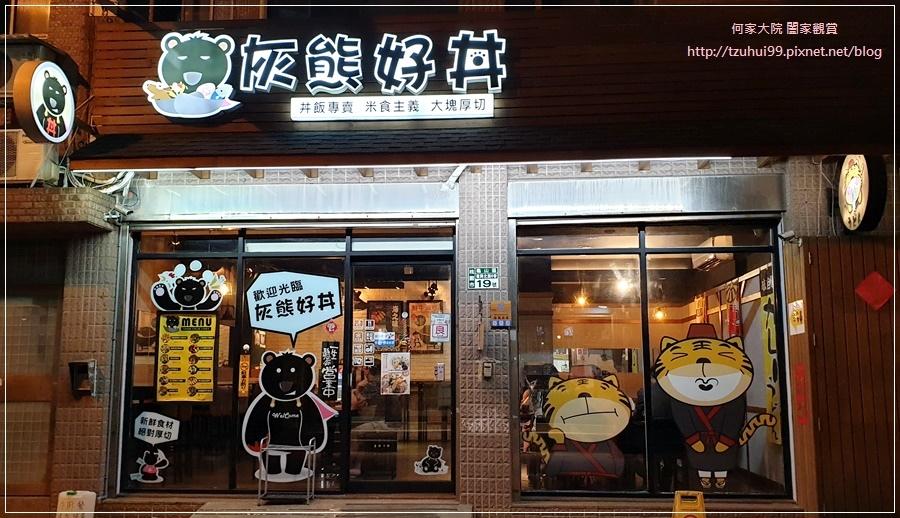 桃園龜山灰熊好丼(機場捷運A8站林口長庚醫院美食) 01.jpg