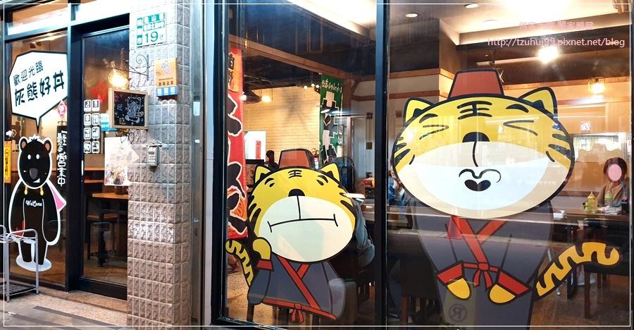 桃園龜山灰熊好丼(機場捷運A8站林口長庚醫院美食) 03.jpg