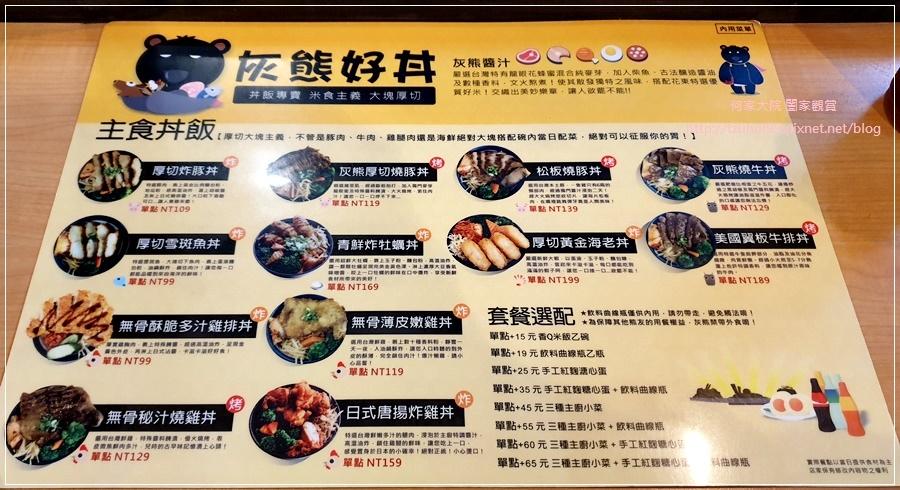桃園龜山灰熊好丼(機場捷運A8站林口長庚醫院美食) 10.jpg