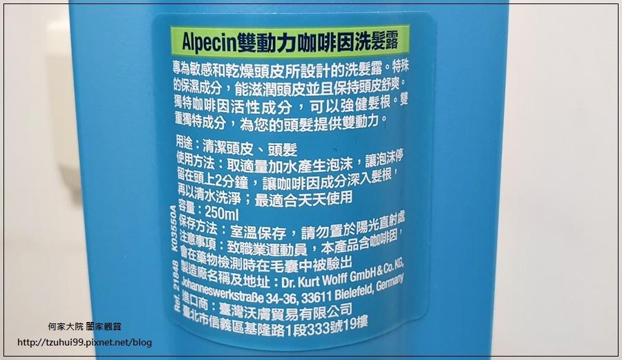 德國髮現工程Alpecin雙動力咖啡因洗髮露 05.jpg