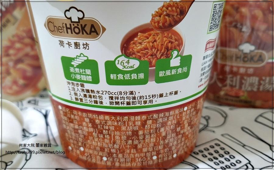 聯華食品荷卡廚坊濃湯麵泰式酸辣海鮮風味 04.jpg