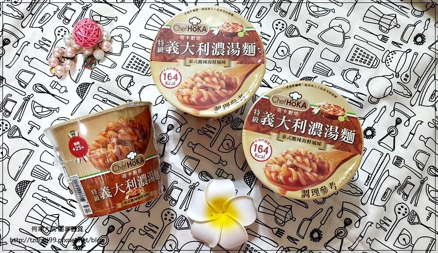 聯華食品荷卡廚坊濃湯麵泰式酸辣海鮮風味 01.jpg
