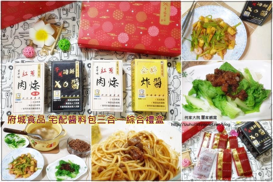 府城食品宅配醬料包三合一綜合禮盒(干貝XO醬+肉燥+炸醬) 00.jpg