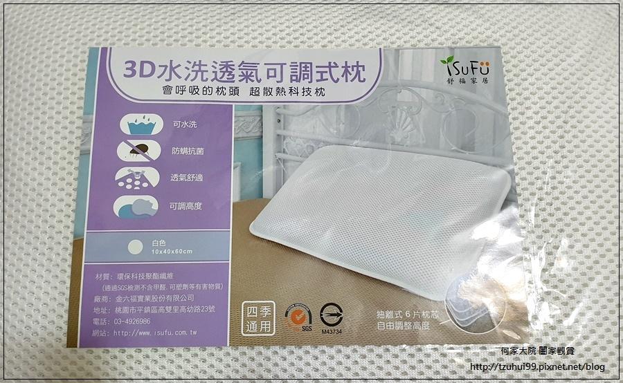 舒福家居 3D透氣涼墊+3D水洗枕可調枕 05.jpg