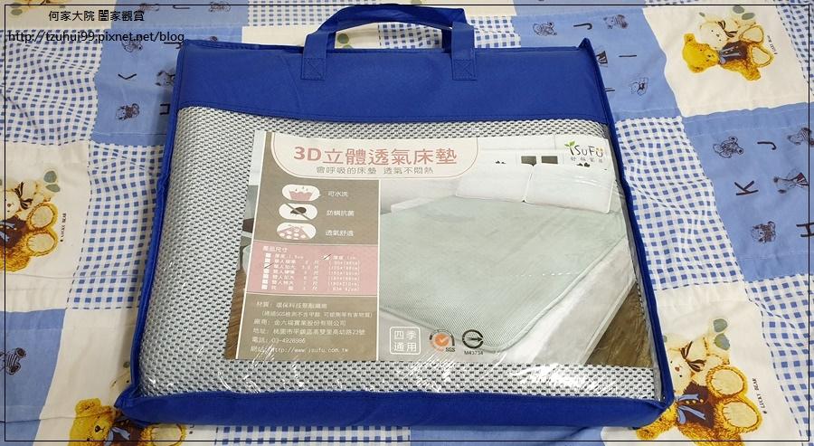 舒福家居 3D透氣涼墊+3D水洗枕可調枕 11.jpg