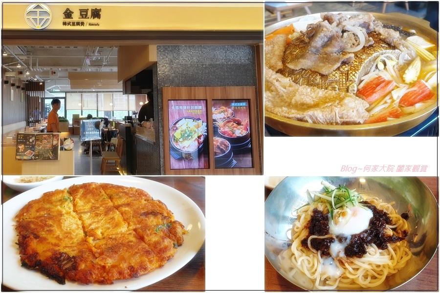 金豆腐韓式豆腐煲韓式料理(林口昕境廣場內美食) 00.jpg