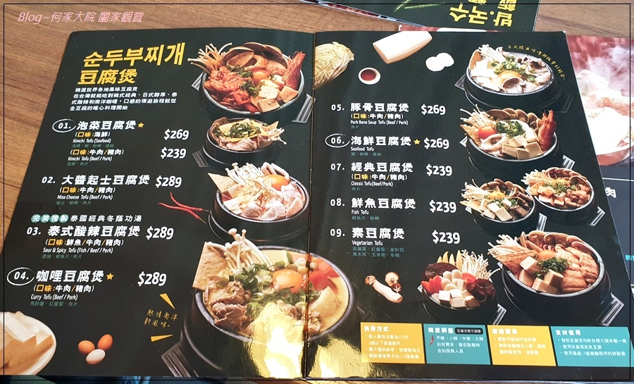 金豆腐韓式豆腐煲韓式料理(林口昕境廣場內美食) 09.jpg