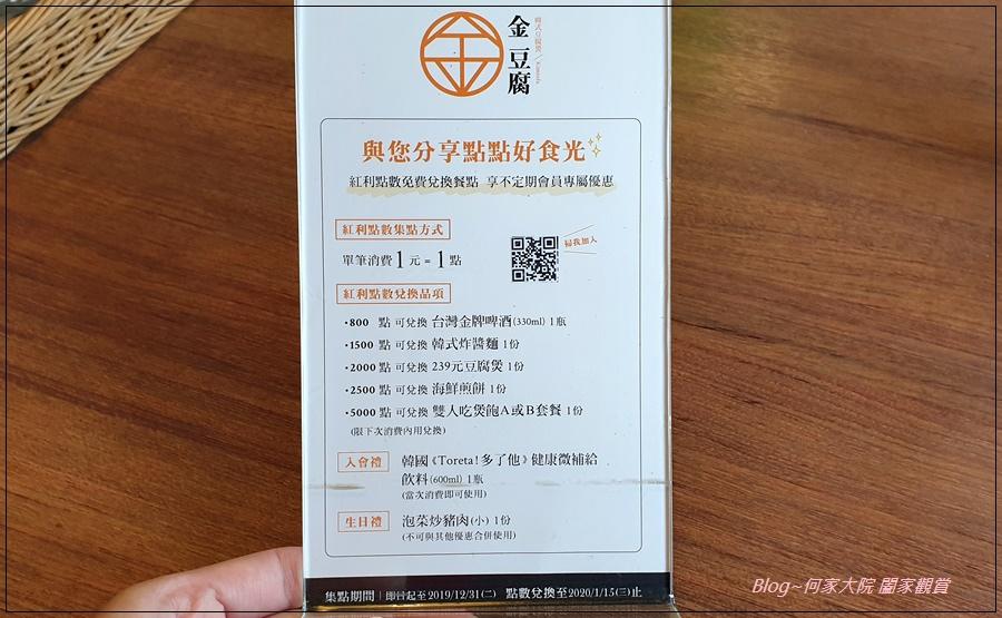 金豆腐韓式豆腐煲韓式料理(林口昕境廣場內美食) 12.jpg