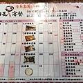 林口油桐花客餐(便當套餐) 08.jpg