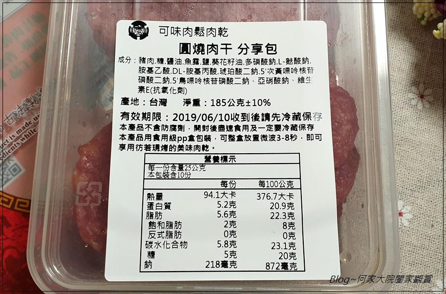 宅配團購肉乾推薦~可味肉鬆肉乾(嘉義美食) 05-2.jpg