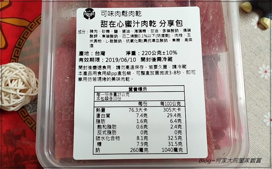 宅配團購肉乾推薦~可味肉鬆肉乾(嘉義美食) 06-2.jpg