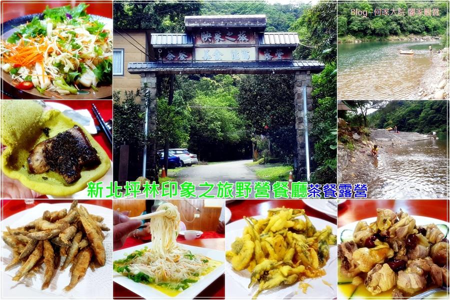 新北坪林印象之旅野營餐廳 00.jpg
