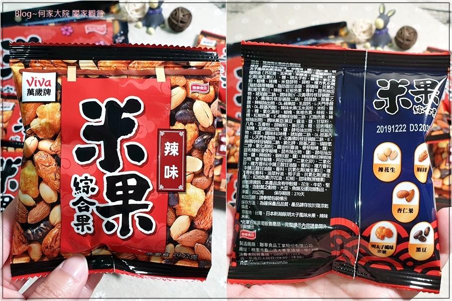 聯華食品萬歲牌米果綜合果鹽味&辣味 08.jpg