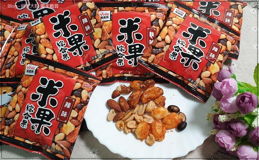 聯華食品萬歲牌米果綜合果鹽味&辣味 10.jpg
