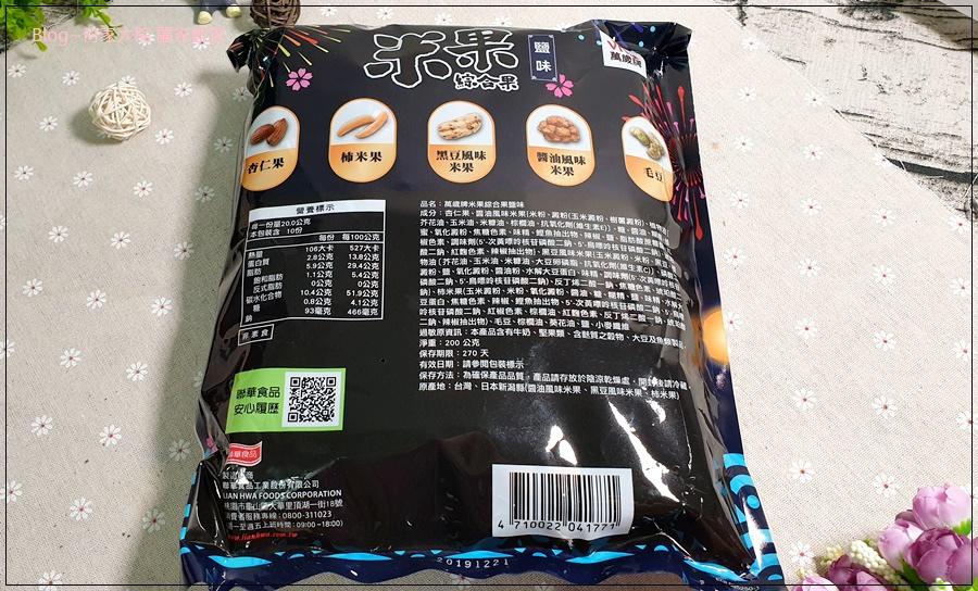 聯華食品萬歲牌米果綜合果鹽味&辣味 15.jpg