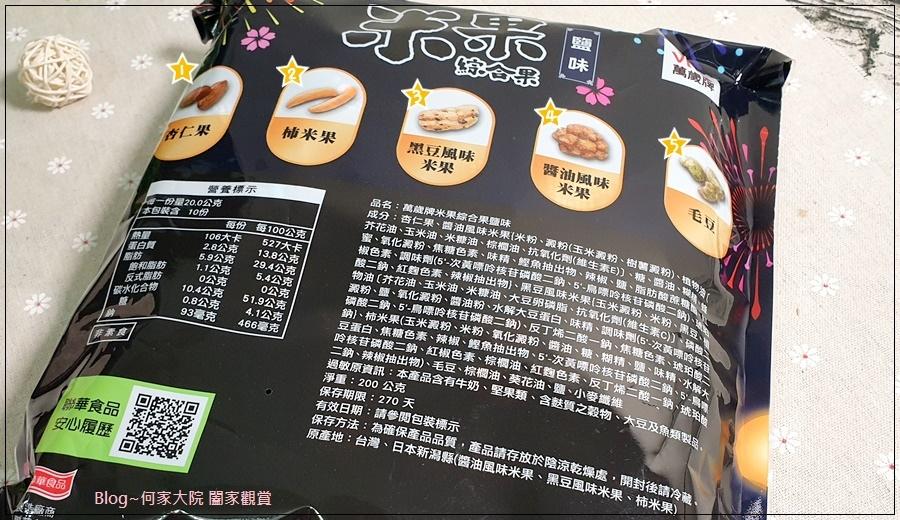 聯華食品萬歲牌米果綜合果鹽味&辣味 16.jpg