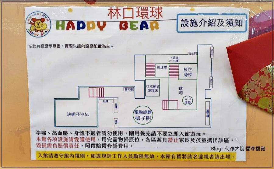 快樂小熊親子館(環球林口A9)+林口環球A9購物中心免費活動(摺氣球) 08.jpg